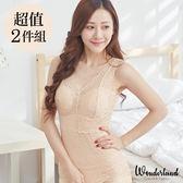 【Wonderland】蕾絲顯瘦超保暖Bra Top背心2件組