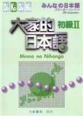 (二手書)大家的日本語 初級Ⅱ