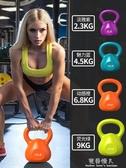 健身壺鈴女性男士家用競技浸塑壺鈴球提壺啞鈴5-20磅 搶購YXS