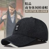 棒球帽 帽子男士冬天中年保暖棒球帽戶外休閒鴨舌帽秋冬季中老年老人棉帽 俏女孩