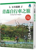 日本騎跡青森自行車之旅