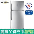 (1級能效)Whirlpool惠而浦495L雙門變頻冰箱WIT2515G含配送到府+標準安裝【愛買】