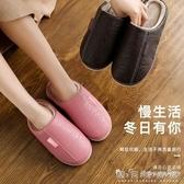 PU皮拖鞋女士家用防滑室內保暖情侶冬季男家居防水棉拖鞋 晴天時尚館