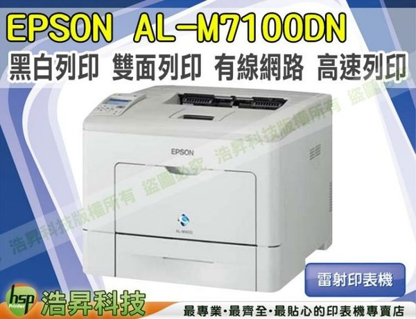 EPSON AL-M7100DN 黑白/網路/雙面列印雷射印表機 +50包 A4紙 500張 + 一支原廠碳粉匣