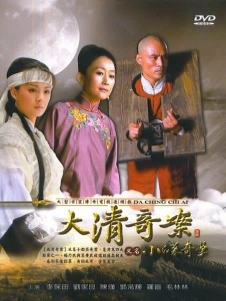 大清奇案 DVD 全33集  (購潮8)