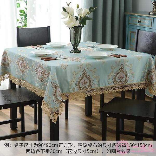 桌巾 歐式茶幾桌布布藝正方形台布四方八仙桌餐桌布床頭柜方巾家用老式