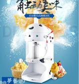 碎冰機 樂創綿綿冰機商用奶茶店沙冰機全電動雪花碎冰機花式刨冰機冰磚機igo 夢藝家