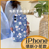 蘋果 iPhone11 pro iPhoneXR SE XS MAX i7 i8 plus 夏日小清新花朵殼 防摔殼保護殼 亮面手機殼