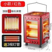 五面取暖器四面烤火爐燒烤型小太陽家用電熱扇烤火器電烤爐電暖氣 220vigo街頭潮人