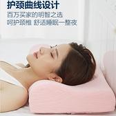 護頸椎枕頭單人家用夏天涼整頭雙人一對拍兩男女助睡眠記憶棉枕芯YYJ 【快速出貨】