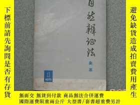 二手書博民逛書店罕見創刊號:自然辯證法(總第一期)Y4464 安徽 出版1973