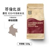 哥倫比亞卡爾達斯省峽谷莊園藝伎12小時發酵水洗咖啡豆(半磅)|咖啡綠商號