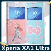 SONY Xperia XA1 Ultra G3226 卡通彩繪保護套 超薄側翻皮套 簡約 開窗 支架 插卡 磁扣 手機套 手機殼