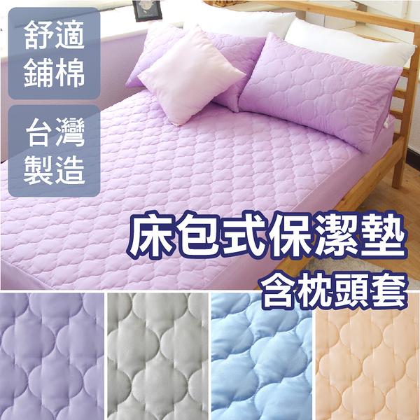 保潔墊 - 單人(含枕套*1) 五色多選 [床包式 可機洗] 3層抗污 MIT台灣製造 寢居樂