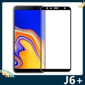 三星 Galaxy J6+ 全屏弧面滿版鋼化膜 3D曲面玻璃貼 高清原色 防刮耐磨 防爆抗汙 螢幕保護貼