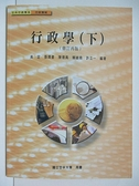 【書寶二手書T7/大學法學_EMH】行政學(下)(修訂再版)_吳定
