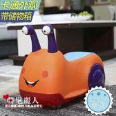 新款兒童滑行車溜溜車扭扭車寶寶助步車小蝸牛玩具車萬向輪  全店88折特惠