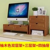 辦公室台式電腦增高架桌面收納置物墊高屏幕架子 顯示器底座支架 限時85折