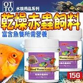 四個工作天出貨除了缺貨》(送購物金100元)台灣OTTO》水族用品FF-22M乾燥赤蟲飼料-15g
