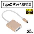 【MK馬克】USB3.1 TypeC轉V...