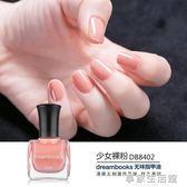 DB少女心裸粉色指甲油持久不可剝防水無毒撕拉不掉色透明冰沙果凍·享家生活館 IGO