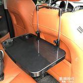 車載餐桌子後座筆記本摺疊多功能靠背小桌板汽車平板電腦ipad支架 歐韓時代