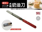 龍族 TL-1352奶油刀《Midohouse》