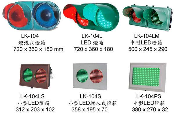 Garrison防盜器材 批發中心 車道.停車場管制系統 車道紅綠燈 燈箱LK-104 感應燈 偵測器