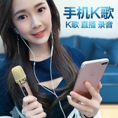 話筒唱歌手機麥克風mc直播設備安卓聲卡套裝喊麥通用蘋果主播專用 夢想生活家