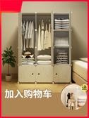 衣櫃簡易衣櫃組裝折疊宿舍用大人衣櫥小型塑料出租房現代簡約布收納櫃 BASIC HOMELX LX