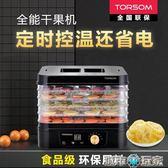 水果烘乾機 TORSOM出口德國乾果機家用食品烘乾機水果蔬菜肉類食物脫水風乾機 igo 城市玩家