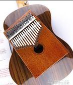 卡林巴琴拇指琴kalimba手彈琴姆指琴巴林卡琴初學者馬林巴琴0  夢想生活家
