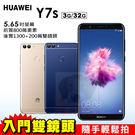 Huawei Y7S 5.65吋 3G/32G 八核心 華為 智慧型手機 免運費