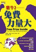 (二手書)紫牛(2)
