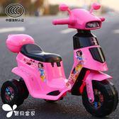 嬰兒童電動車三輪摩托車可坐1-6歲男女小孩寶寶玩具充電瓶童車