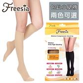 【Freesia】醫療彈性襪超薄型-包趾小腿壓力襪