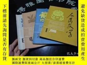 二手書博民逛書店人民文學罕見1981 1.2.4.6期 實物圖 53-3Y155496