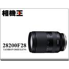 Tamron A071 28-200mm F2.8-5.6 Di III RXD 公司貨