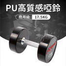 《商用級專業整體啞鈴》PU包覆高質感啞鈴17.5KG(單支)/整體啞鈴/重量啞鈴/重量訓練