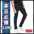 ‧上寬下窄年輕Taper褲型 ‧腰臀腿圍與511相近 ‧褲腳比511更窄,剪裁更立體
