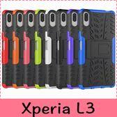 【萌萌噠】SONY Xperia L3 (5.7吋)  輪胎紋矽膠套 軟殼 全包帶支架 二合一組合款 手機殼 手機套