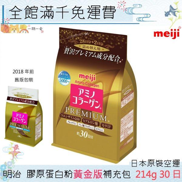 【一期一會】【現貨】日本MEIJI 明治 膠原蛋白粉黃金版補充包 30日分 214g「2018新包裝」2020/02後