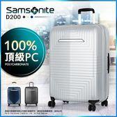 【週末限定,不買不行】新秀麗 67折 行李箱 推薦 可加大 PC材質 DK0 旅行箱 28吋 飛機輪 霧面