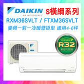 ❖DAIKIN大金❖S橫綱系列分離式空調 適用4-6坪 RXM36SVLT/FTXM36SVLT (含基本安裝+舊機回收)