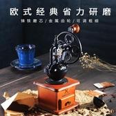 磨豆機 手搖咖啡磨豆機咖啡豆研磨機家用小型咖啡機手動復古大手輪磨粉機