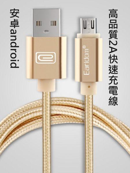安卓android高品質2A快速充電線3c09