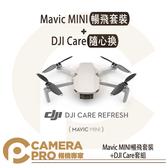 ◎相機專家◎ DJI 大疆 Mavic MINI 暢飛套裝 + DJI Care 隨心換 保險 保固服務 套組 公司貨