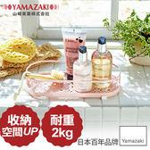 日本【YAMAZAKI】典雅雕花置物架(粉紅)