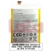全新電池華碩ASUS Zenfone 6 Z002 T00G A600CG A601CG Z6 ZF6 C11P1325