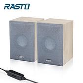 RASTO 木質工藝2.0聲道多媒體喇叭RD4【愛買】
